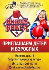 Федерация Бокса Котласа