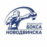 Федерация бокса Новодвинска