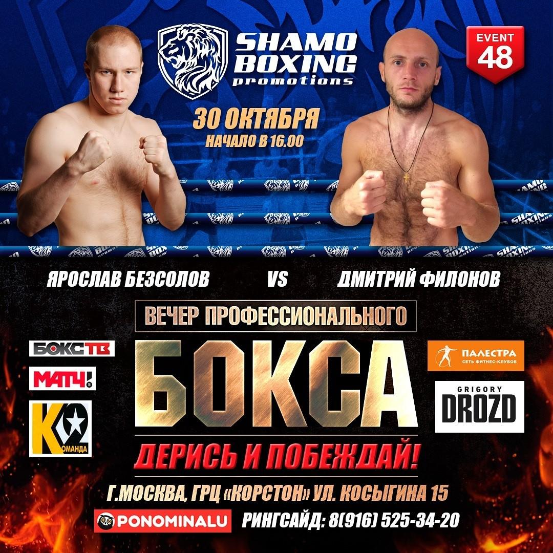второй бой Ярослава Безсолова по профи_3
