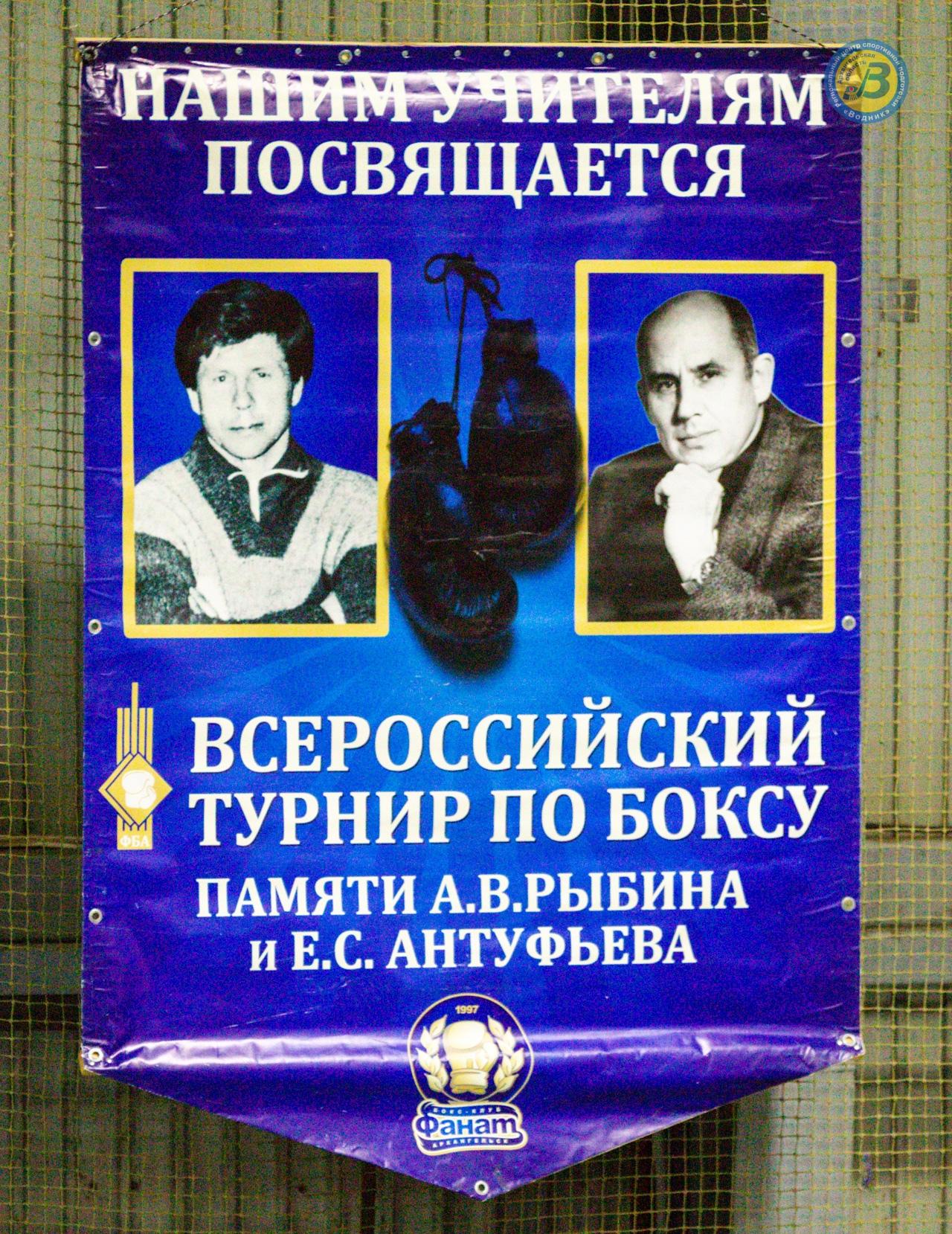 турнир памяти Рыбина и Антуфьева 2019_9