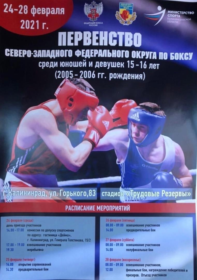 фото с первенства СЗФО по боксу юноши-девушки 15-16 лет 2021_6