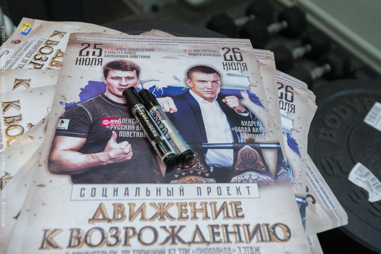 фото с мастер-класса Поветкина  _5