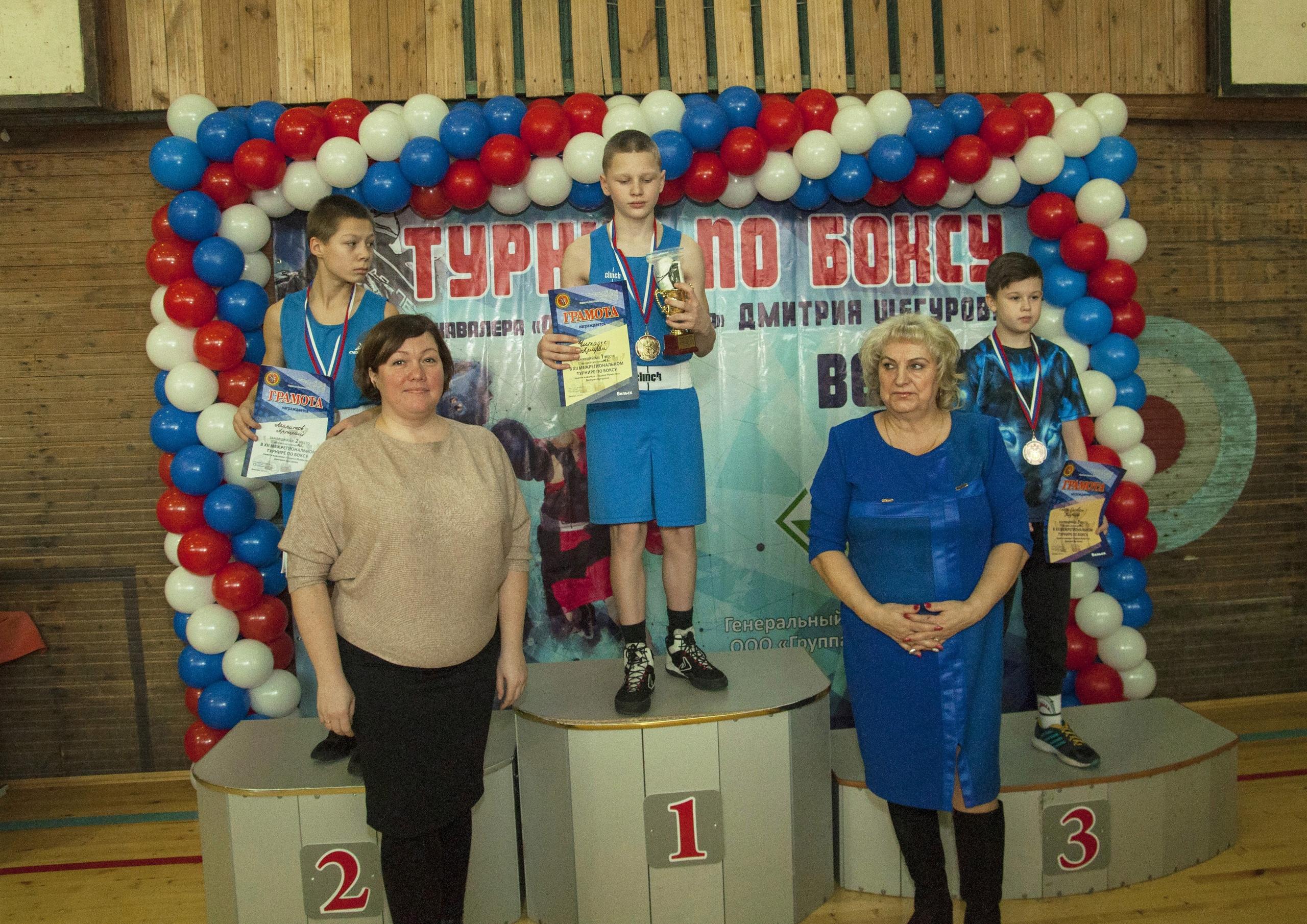 Фотоотчет с 12-го турнира по боксу памяти кавалера «Ордена Мужества» Дмитрия Щегурова (Вельск 2019).